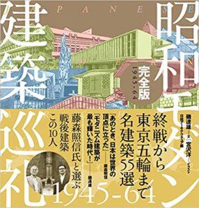 「昭和モダン建築巡礼・完全版1965-75」 2019年12月発刊